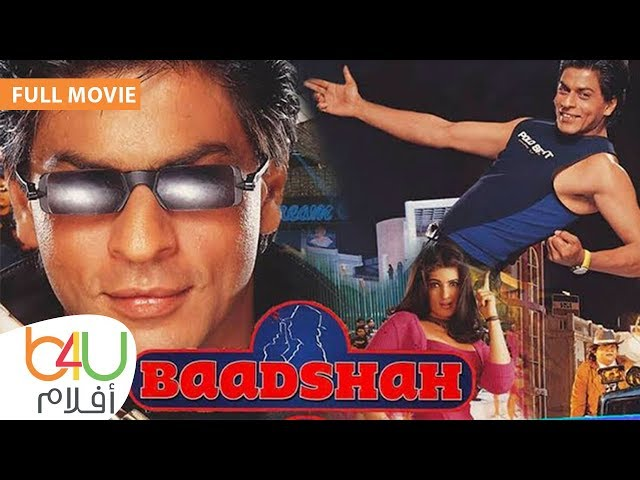 Baadshah - FULL MOVIE | الفيلم الهندي بادشاه كامل مترجم للعربية بطولة شاروخان و توينكيل خانا