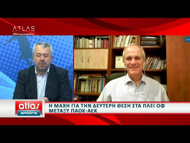 ATLAS SPORTS ΜΕΡΟΣ 2 15-06-2020