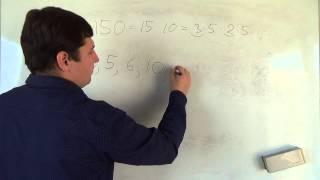 Математика 6 класс. 14 сентября. Делители числа и простые и сложные числа