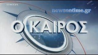 newsontime.gr  - Ο Καιρός Σήμερα Κυριακή  25  Αυγούστου 2013