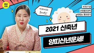 [신년토정비결] 2021년 양띠신년운세 재물운 대박 나이는 과연 몇살!?  / 경북점집 포항점집 / 더샤머니…