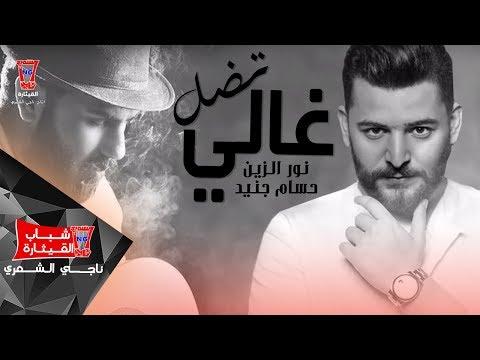نور الزين و حسام جنيد  - تضل غالي ( اوديو حصريا)   2018
