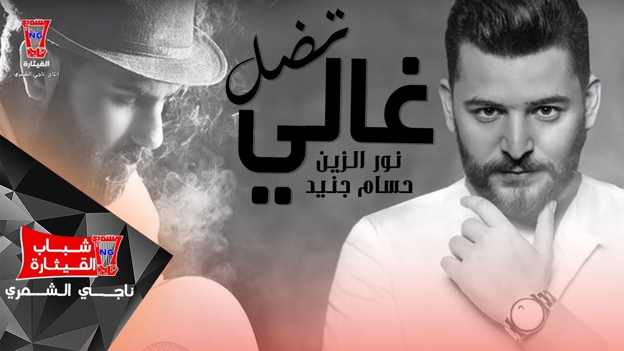 نور الزين و حسام جنيد  - تضل غالي ( اوديو حصريا) | 2018