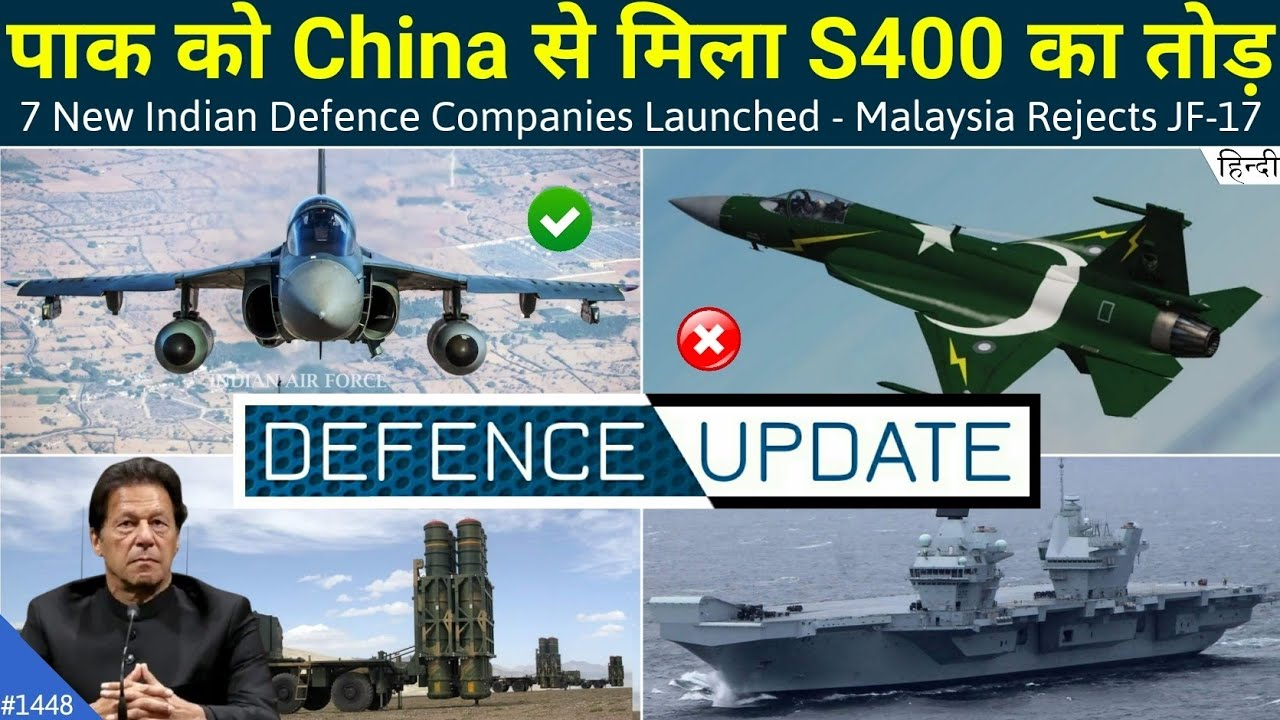 Defence Updates #1448 - 7 New Indian Defence Companies, Pak JF17 Rejected, Pakistan S400 Alternative