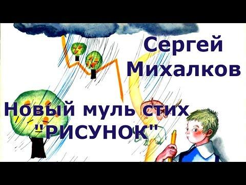 #Рисунок. #Михалков. Мультфильм #стишок про рисунок деткам и малышам.