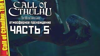 СПОРЮ С ВАМИ НА 300 РУБЛЕЙ — Call of Cthulhu: The Official Video Game | Прохождение #5