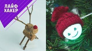 ЁЛОЧНЫЕ ИГРУШКИ НА НОВЫЙ ГОД СВОИМИ РУКАМИ  : DIY с новогодними игрушками на елку