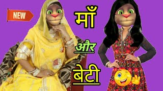 Talking tom माँ और बेटी comedy video ! Maa aur beti comedy ! Hindi jokes