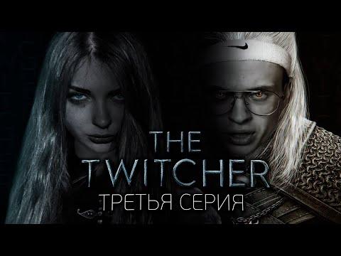 Ведьмак 3 сериал