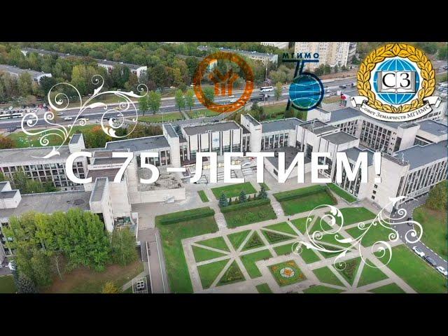 Совет землячеств поздравляет МГИМО с 75-летием