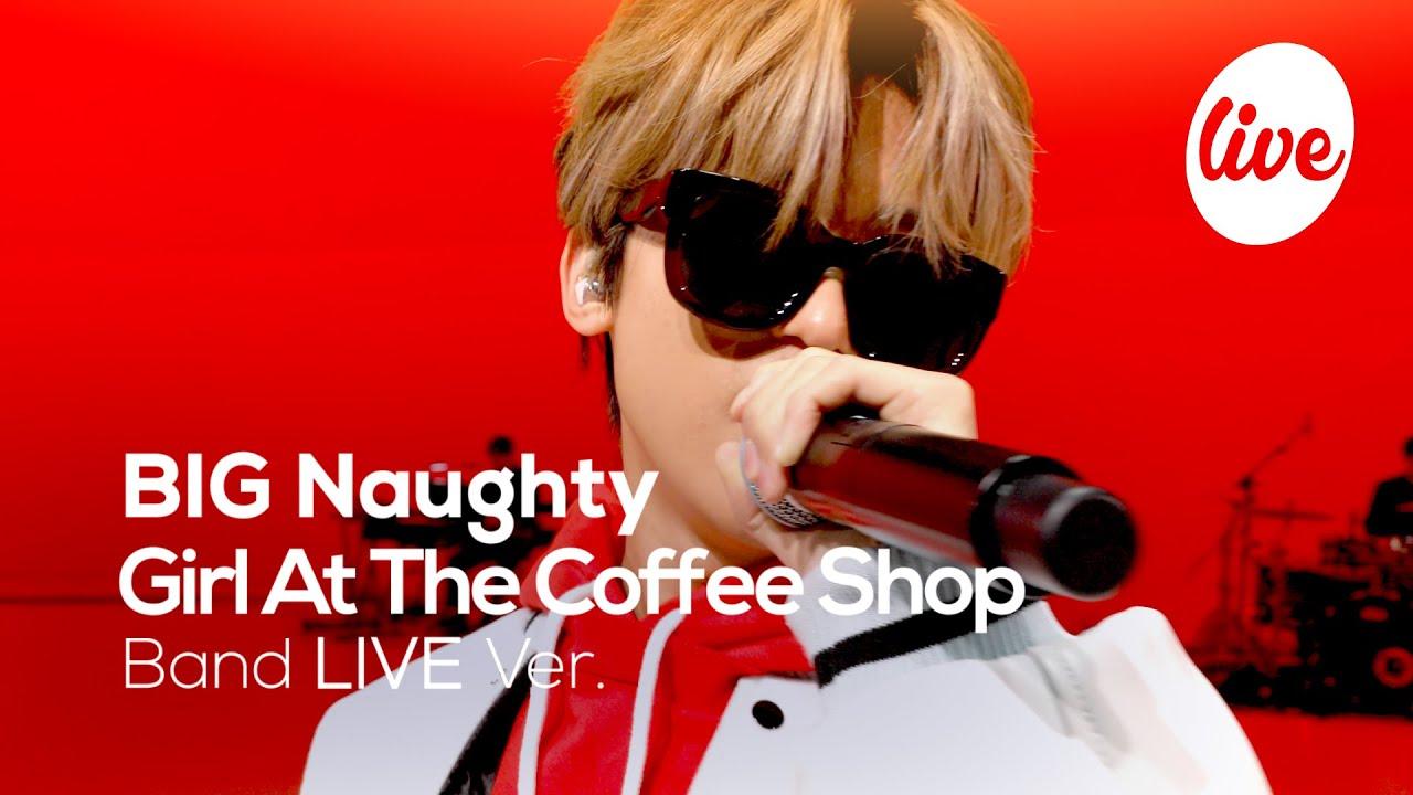 "BIG Naughty(서동현)의 ""커피가게 아가씨"" │쇼미 출신 빅나티의 랩핑! 근데 이제 감각을 곁들인...☕ [it's KPOP LIVE 잇츠라이브]"