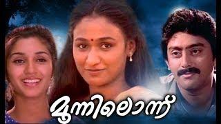 Moonil OnnuMalayalam Full Movie # Malayalam Super Hit Movies Old # Malayalam Evergreen Movies Full