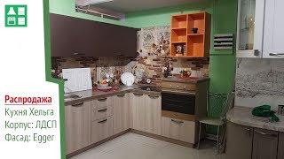 Кухня Хельга от фабрики МебельДаром