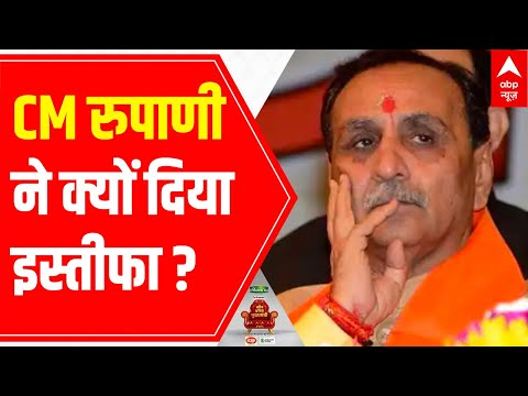 Debate: What made Vijay Rupani resign? Who will be next Gujarat CM?