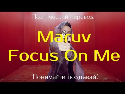 Maruv - Focus On Me (ПОЭТИЧЕСКИЙ ПЕРЕВОД на русский язык)