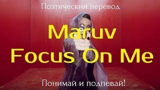 Maruv - Focus on me (ПОЭТИЧЕСКИЙ ПЕРЕВОД на русский язык)