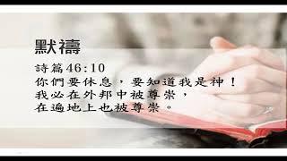 2020/06/27晚堂禮拜 信息: 始於神—神的靈運行