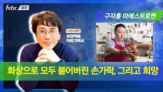 #희망택배 '구자홍 마에스트로편' / 화…