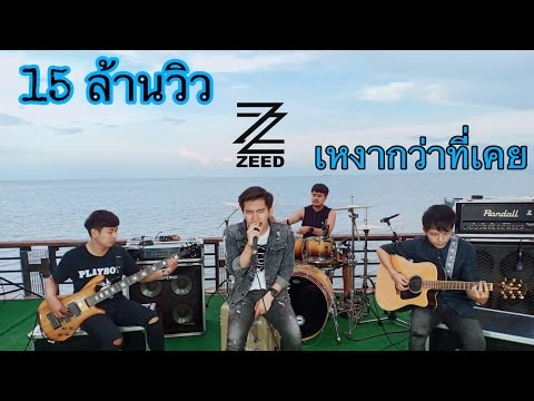 เหงากว่าที่เคย : วงซี๊ดZEED (Official MV)