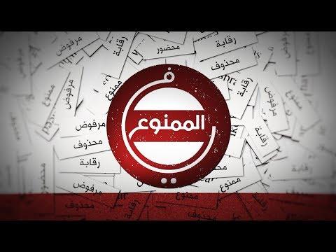 #في_الممنوع: حوار مع المخرج السينمائي خالد يوسف  - 12:54-2018 / 11 / 8