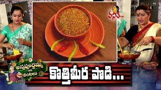 5 Min Quick Coriander Leaves Powder (కొత్తిమీర పొడి) Recipe | Annapoornamma Gari Vantalu