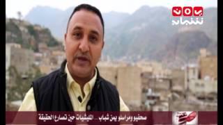 تقارير اخبارية 22-05-2017 | #يمن_شباب