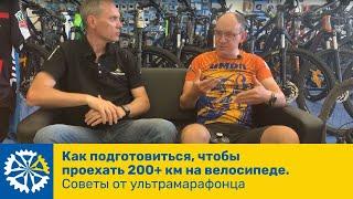 Как подготовиться, чтобы проехать 200+ км на велосипеде, советы от ультрамарафонца