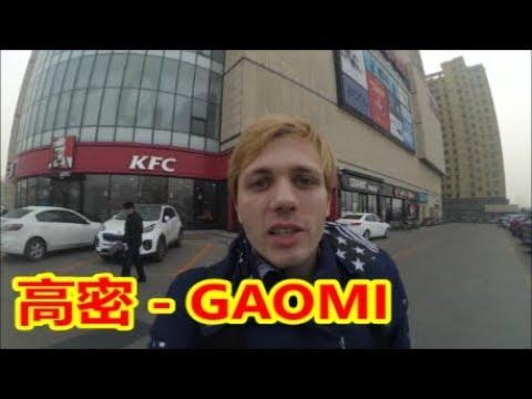 "A Gaomi - il ""paesino"" di Mo Yan"