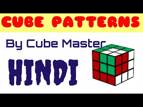 How To Make Various Patterns Of Cube   Cube Master   Hindi