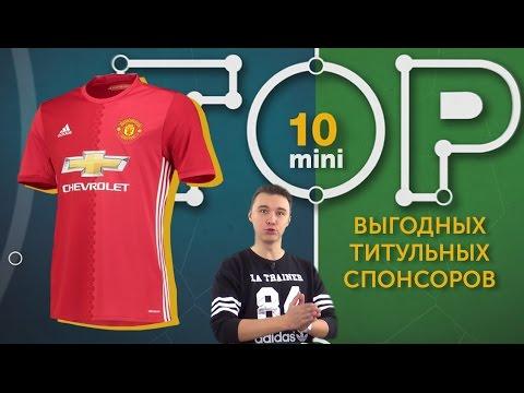Мини-ТОП-10 выгодных титульных спонсоров