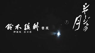 書家 鈴木猛利 書展「シヤージュの月」