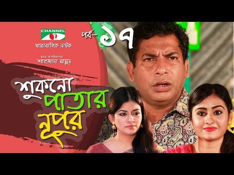 Shukno Patar Nupur | Episode 17 | Drama Serial | Mosharraf Karim | Urmila | Mondira | Channel i TV