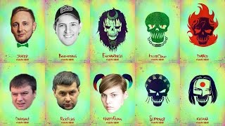 "Трейлер ""Отряд Самоубийц"" (AkTep, Jove, LeBwa, Amway921, Anna Kostenko, Alina Rin)"