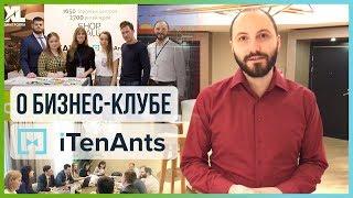 👔  О Бизнес-Клубе iTenAnts, Самвел Арутюнян про маркетинг торговых центров / раскрутку🚀