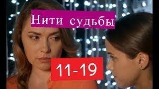 Нити судьбы сериал 11 19 Анонсы и содержание серий 11 19 серии Мереживо долі