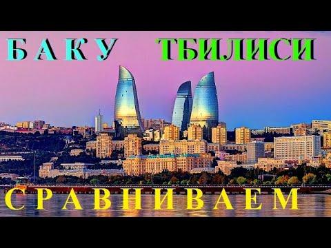 БАКУ  -  ТБИЛИСИ      Азербайджан  Грузия