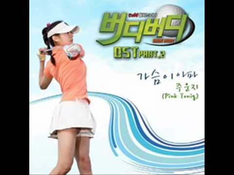 [MP3] [Buddy Birdie OST ] It hurts my heart - From Pink Toniq