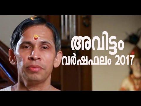 Avittam I Varshaphalam 2017 I Kanippayyur Narayanan Namboodiripad