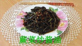 Папоротник - Орляк, жареный в соевом соусе (蕨菜炒酱油,Jué cài chǎo jiàngyóu). Китайская кухня.