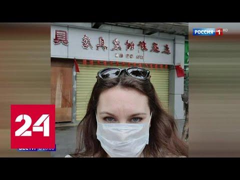 Подозрение на коронавирус: петербурженка сбежала из карантина - Россия 24