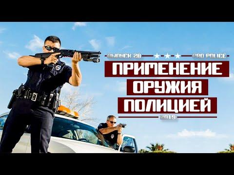 Применение оружия сотрудниками полиции США [выпуск 28-2019]