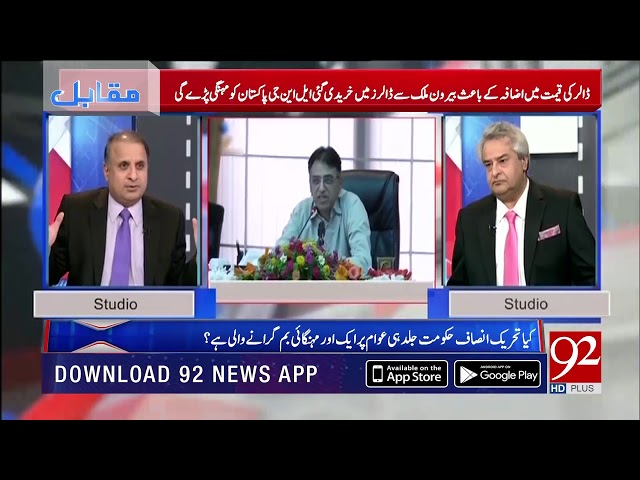 If Government levies taxes, then how will they give 21 Bn. in Subsidies? Rauf Klasra 16Oct2018