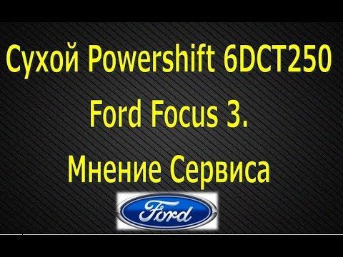 Фото к видео: Сухой PowerShift Ford Focus. Мнение сервиса о роботе 6DCT250 (Форд Фокус 3)