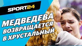 Медведева вернулась к Тутберидзе Реакция Тарасовой Соловьева Радионовой и других