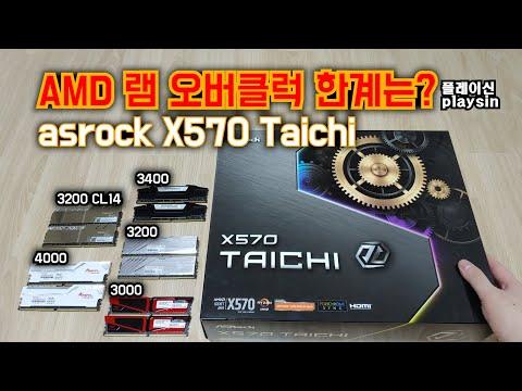 AMD 라이젠  에즈락 X570 타이치 메인보드  XMP 램 호환성/ 램 오버클럭은 어디까지? / 개봉기 사용기 리뷰 / [playsin플레이신][4K]