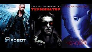 ТОП фильмов про Роботов и Искусственный Интеллект