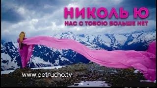 Николь Ю - Нас с тобою больше нет (petrucho film pro)