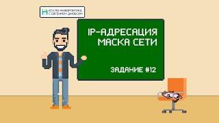 iP-адреса. Маска сети  Информатика ЕГЭ