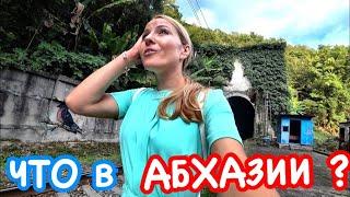 Абхазия 2019// Новый Афон: АТМОСФЕРА // Абхазия ЧАСТНЫЙ СЕКТОР // Абхазия отдых