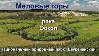 Меловые горы и река Оскол в Национальном природном парке \